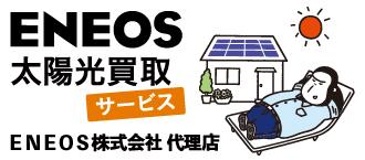 ENEOS 太陽光買取サービス